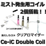 Ce-iC Double Coil クリアロマイザー
