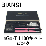 【BIANSI】eGo-T 1100キット(ピンク)【Elifeクリアロマイザー付】