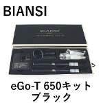 【BIANSI】eGo-T 650キット(ブラック)【KING CROWNクリアロマイザー付】