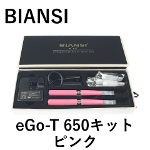【BIANSI】eGo-T 650キット(ピンク)【KING CROWNクリアロマイザー付】