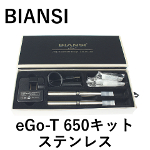 【BIANSI】eGo-T 650キット(ステンレス)【KING CROWNクリアロマイザー付】