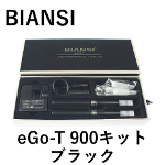 【BIANSI】eGo-T 900キット(ブラック)【KING CROWNクリアロマイザー付】