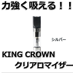 KING CROWN クリアロマイザー(シルバー)