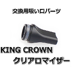 KING CROWN 交換用吸い口パーツ